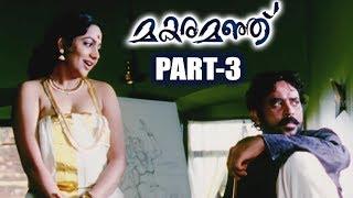 Apsaras ( Makaramanju ) Movie Part 3 - Santhosh Sivan, Karthika Nair, Nithya Menon
