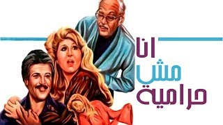 فيلم انا مش حرامية - Ana Mosh Harameya Movie