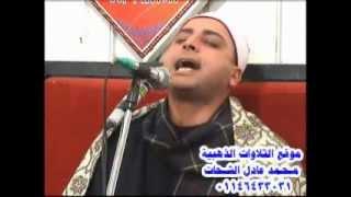 الشيخ محمد حسن الخياط سورة لقمان ختام عزبة المهدى