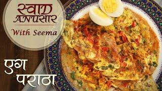 Egg Paratha - एग पराठा | Anda Paratha Recipe In Hindi | Swaad Anusaar With Seema