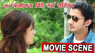 म तिमी सँग बिहे गर्न सक्दिन | Movie Scene | STUPID MANN