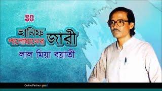 Lal Mia Boyati - Hanif Paloaner Jari | Bangla Jari Gaan | SCP