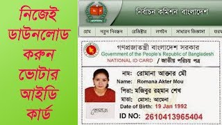National ID card Bangladesh 2017 | কীভাবে অনলাইন থেকে স্মার্ট কার্ড ডাউনলোড করবেন দেখুন | Techware