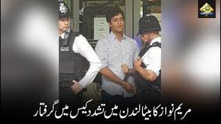 CapitalTV : London Police detain Nawaz Sharif