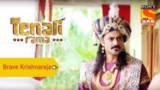 Your Favorite Character   Brave Krishnaraja   Tenali Rama