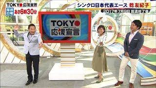 TOKYO応援宣言 シンクロ日本代表エース 乾友紀子