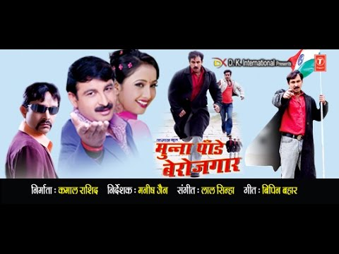 MUNNA PANDE BEROZGAAR - Full Bhojpuri Movie * Manoj Tiwari & Lavi Rohtagi *