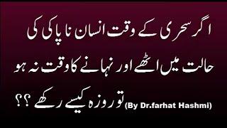 Agar Sehri k Waqt Napaki ki Halat me Uthain aur Nahanay ka Time na Ho To...??     Dr.Farhat Hahsmi