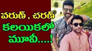 Ram Charan To Produce Movie With Varun Tej || Top Telugu Media