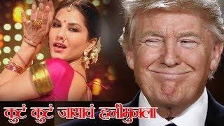 Donald Trump on Sunny Leone | कुटं कुटं जायाचं हनीमूनला | Khaas Re TV
