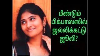 மீண்டும் Bigg Boss-இல் ஜல்லிக்கட்டு ஜூலி?? | Bigg Boss Tamil | 19th August 2017 | Promo 2