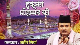Superhit Qawwali Song 2018 - Hukumat Mohammad Ki | Zaheer Miyan | Eid Milad Un Nabi 2018