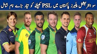 100 International Players Ready To Play PSL 2020 in Pakistan