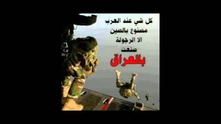 عراقي وفتخر.اجمل شيء