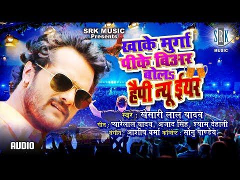Xxx Mp4 Khake Murga PK Beer Bola Happy New Year Khesari Lal Yadav Bhojpuri New Year Song 2018 3gp Sex