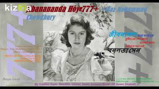 Jibanananda Hoye 777+ ~Niaz Mohammad Chowdhury