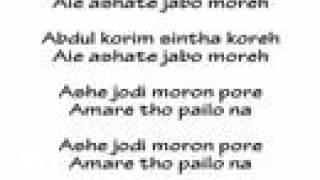 Abdul Karim Ashi bole gelo bondhu kala miah + Rozster