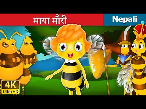 Xxx Mp4 माया मौरी Maya The Bee Story In Nepali Nepali Fairy Tales 3gp Sex