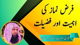 Farz Namaz ki Ahmiyat aur Fazilat  فرض نماز کی اہمیت اور فضیلت by Qari Sohaib Ahmad Meer Mohammadi.