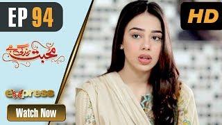 Pakistani Drama | Mohabbat Zindagi Hai - Episode 94 | Express Entertainment Dramas | Madiha