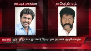 Vijayakanth Ex Men Chandrakumar Convincing DMDK Men To Join In DMK - Audio Leaked