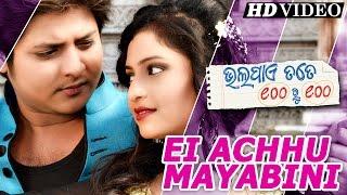 EI  ACHHU MAYABINI | Romantic Film Song I BHALA PAYE TATE SAHE RU SAHE I Sarthak Music