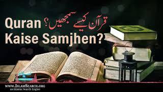 Quran Kaise Samjhen?    #Tafseer    #Quran Series    IslamSearch