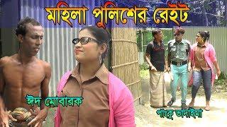 মহিলা পুলিশের রেইট । পাংকু ভাদাইমা । Mohila Policer Rait । Panku Vadaima