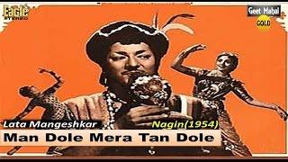 Man Dole Mera Tan Dole (Eagle Jhankar) Nagin(1954))_with GEET MAHAL
