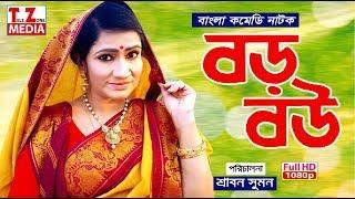 বড় বউ | bangla comedy natok| boro bow | monira mithu |Samim |