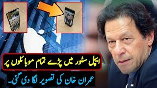 Prime Minister Imran Khan Wallpapers In Apple Store Mobiles   PTI Imran Khan Latest News and Updates
