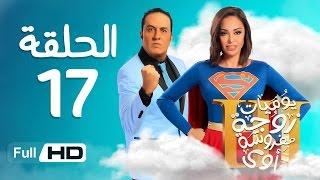 يوميات زوجة مفروسة أوي الجزء 3 HD - الحلقة ( 17 ) السابعة عشر - بطولة داليا البحيرى / خالد سرحان