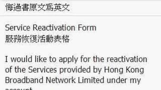 HKBN 警告信 及 悔過書,PSP Wii 都中招,簽完唔駛做政府工 福佳始終有你-記得click下邊(more)