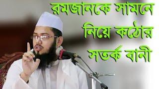Bangla waz 2017 Mufti Mahmudul Hasan রমজানের গুরুত্বপূর্ণ আলোচনা