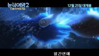 눈의 여왕2: 트롤의 마법거울, 일산 라페스타에 가면 '눈의 여왕' 거리가! 올 겨울 최고 기대작답게 프로모션도 으리으리!