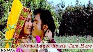 Nedo Lagyo Re Ha Tam Hare - Superhit Gujarati Love Song - Hit Gujarati FIlm