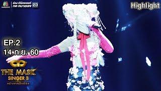 Dangerous Women - หน้ากากซากุระ | The Mask Singer 3