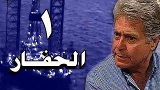 الحفار׃ الحلقة 01 من 22