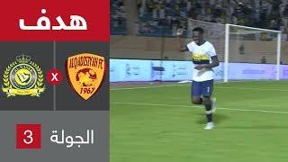 هدف النصر الثالث ضد القادسية (أحمد موسى) في الجولة 3 من دوري كأس الأمير محمد بن سلمان للمحترفين