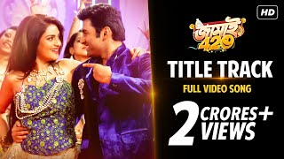 images Jamai 420 জামাই ৪২০ Title Song Official Video Ankush Nusrat 2015