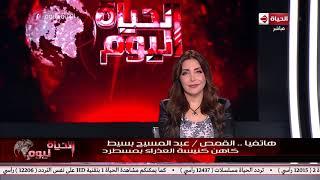 الحياة اليوم - القمص عبد المسيح بسيط: الأقباط سعداء بفترة حكم الرئيس السيسي