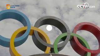 استعراض اللحظات الكلاسيكية لدورة بكين للألعاب الأولمبية بعد عشر سنوات|CCTV Arabic