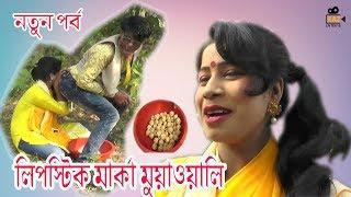 লিপস্টিক মার্কা মুয়াওয়ালি I Lipstik Marka Muawali I Panku Vadaima I Koutuk I Bangla Comedy 2018