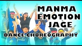 Manma Emotion Jaage re- Dilwale | Official dance video by Beauty n grace dance academy
