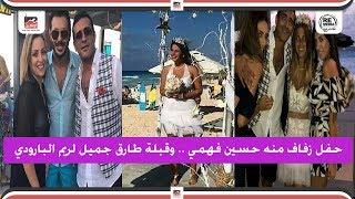 حفل زفاف منة حسين فهمي وقبلة طارق جميل لريم البارودي