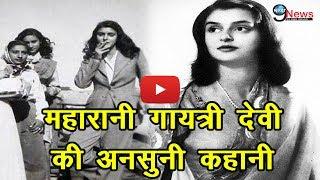 महारानी गायत्री देवी रॉयल जिंदगी जीती थी, फिर टूट पड़ा था दुखो का पहाड़… | Gayatri Devi Untold Story