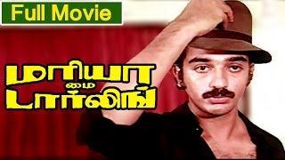 Tamil Full Movie | Maria My Darling | Ft. Kamal Hassan, Sripriya