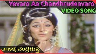 Chanakya Chandragupta Telugu Movie || Yevaro Aa Chandhrudeavaro Video Song ||  NTR, ANR, Jayapradha