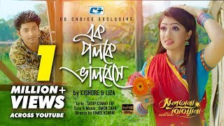 Ek Poloke Bhalobeshe | Sultana Bibiana | Bappy | Achol | Kishore | Liza | New Movie Song 2017