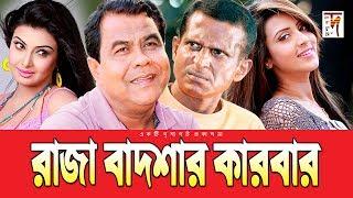 Raja Badshar Karbar |  Hasan Masud | Sohel Khan | Mim | Bangla Popular Drama | 2018